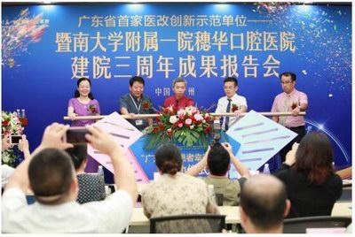 暨大穗华口腔医院三周年成果报告会在广州举行