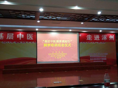 """""""基层中医圆梦燕赵行""""走进涿州"""