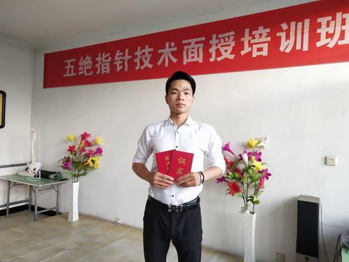 汪勇取得五绝指针技术结业证书及技术合格证