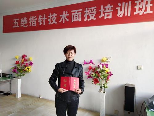 朱玉敏取得五绝指针技术结业证书及技术合格证