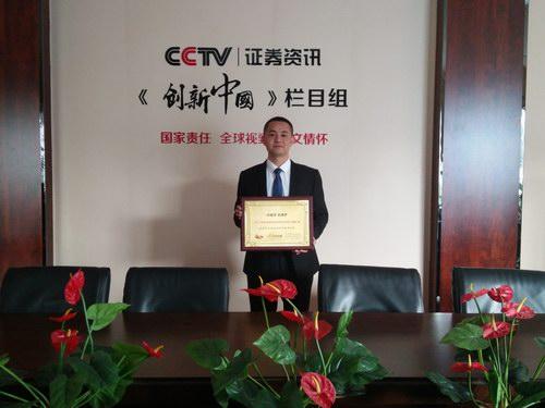 张剑锋院长接受CCTV证券资讯栏目授牌