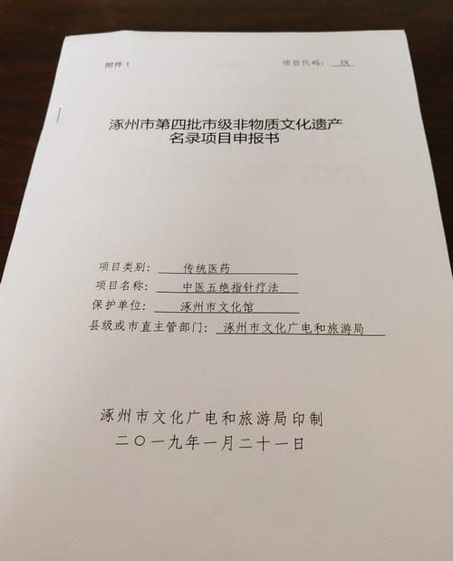 五绝指针进入涿州第四批非物质文化遗产推荐项目名单
