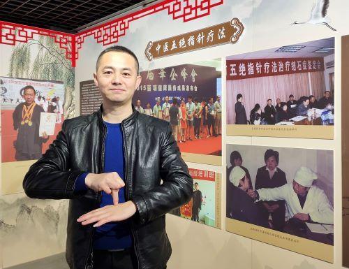 中医五绝指针疗法亮相涿州非遗艺术展