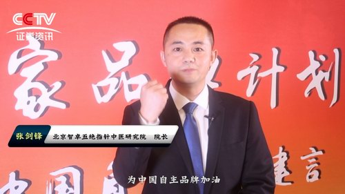 张剑锋为中国自主品牌加油!