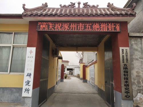 庆祝涿州市五绝指针疗法研究所建立30周年!