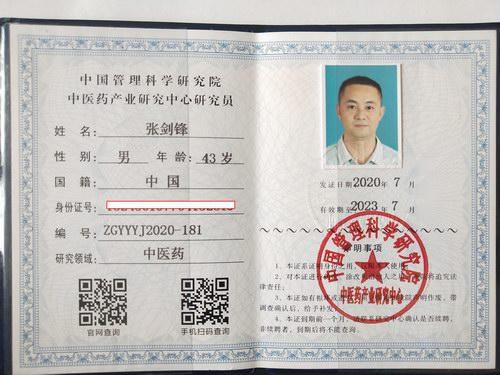 张剑锋受聘中国管理科学研究院研究员