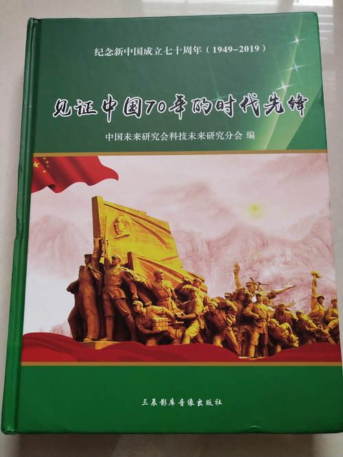 张剑锋业绩载入《见证中国70年的时代先锋》