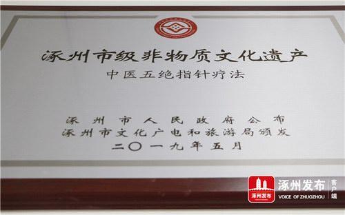 庆祝涿州市五绝指针疗法研究所建立30周年
