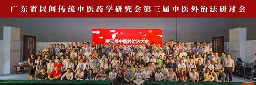 张剑锋受邀出席第三届中医外治法研讨会