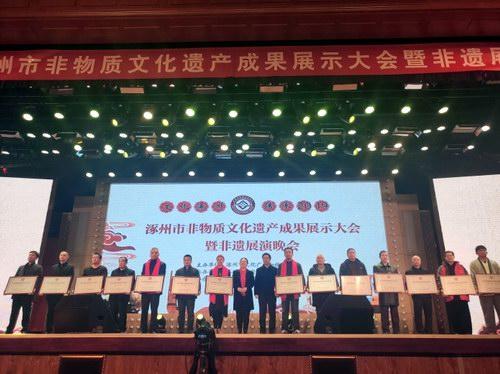 中医五绝指针疗法在涿州非遗展示大会上接受颁牌