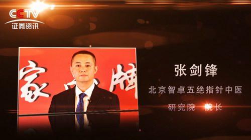 张剑锋院长为中国自主品牌建言