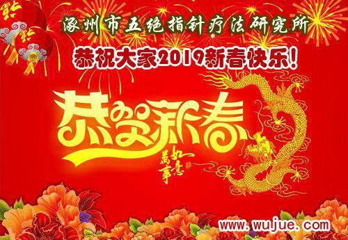 涿州市五绝指针疗法研究所祝大家新春快乐!