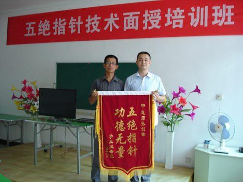 五绝指针技术学员王希江送锦旗感谢老师